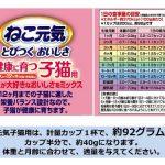 子猫メモ【2016/12/15】